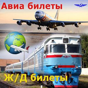 Авиа- и ж/д билеты Екатеринославки