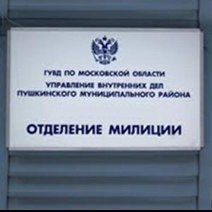 Отделения полиции Екатеринославки