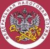 Налоговые инспекции, службы в Екатеринославке