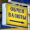 Обмен валют в Екатеринославке