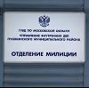 Отделения полиции в Екатеринославке