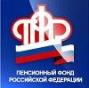 Пенсионные фонды в Екатеринославке
